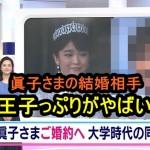 眞子さまの結婚相手小室圭さんの王子っぷりがやばいwww