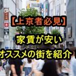 東京の一人暮らしで家賃が安い穴場な駅を教えてよ