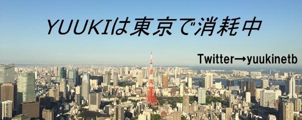 YUUKIは東京で消耗中